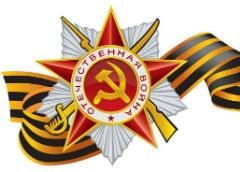 Мемориал Победа-75