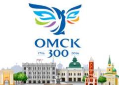 Омск 300
