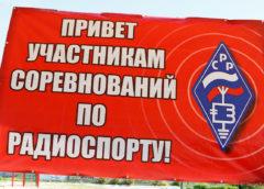 Кубок Омской области по радиосвязи