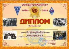 90 лет Омскому радиоклубу!
